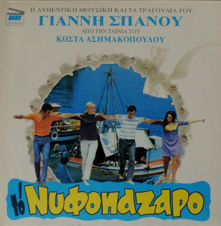 Γιάννης Σπανός - Το Νυφοπάζαρο (Η μουσική της ταινίας)