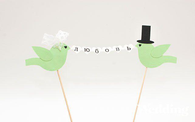 как сделать фигурки на торт в виде птичек из бумаги