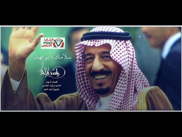 كلمات اغنية سلامتك يا بو فهد راشد الماجد