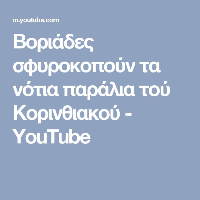 Βοριάδες σφυροκοπούν τα νότια παράλια τού Κορινθιακού - YouTube