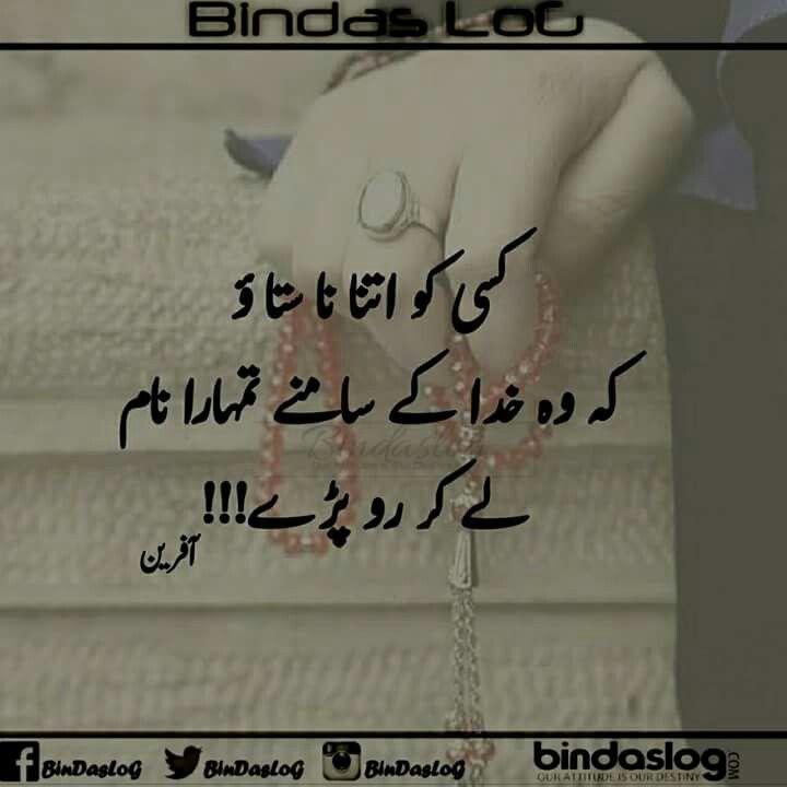 Urdu Quotes Quotations Urdu Shayri Wedding Card