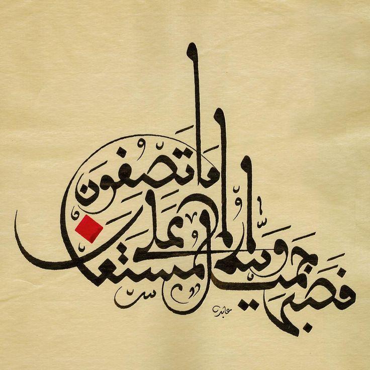 نسائم رمضانية   اليوم العاشر   ﴿فَصَبْرٌ جَمِيلٌ وَاللَّهُ الْمُسْتَعَانُ عَلَى مَا تَصِفُونَ﴾