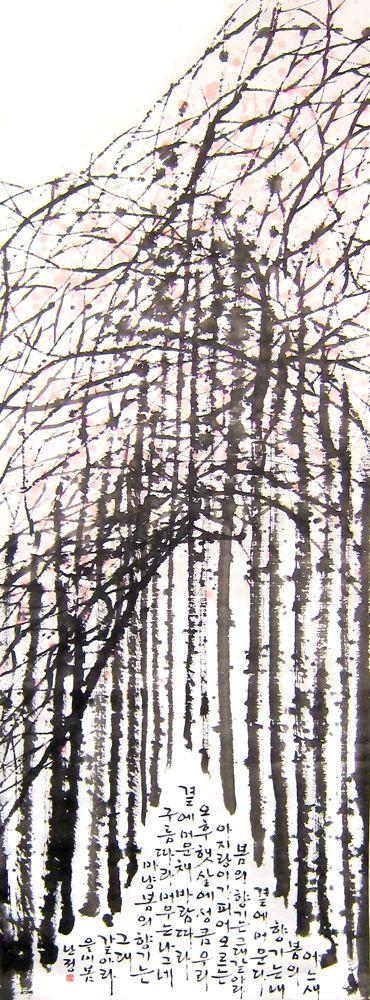 """""""Spring"""" - Korean poem and calligraphy by Lee Miran. Photo of original work by Steve Garrigues."""