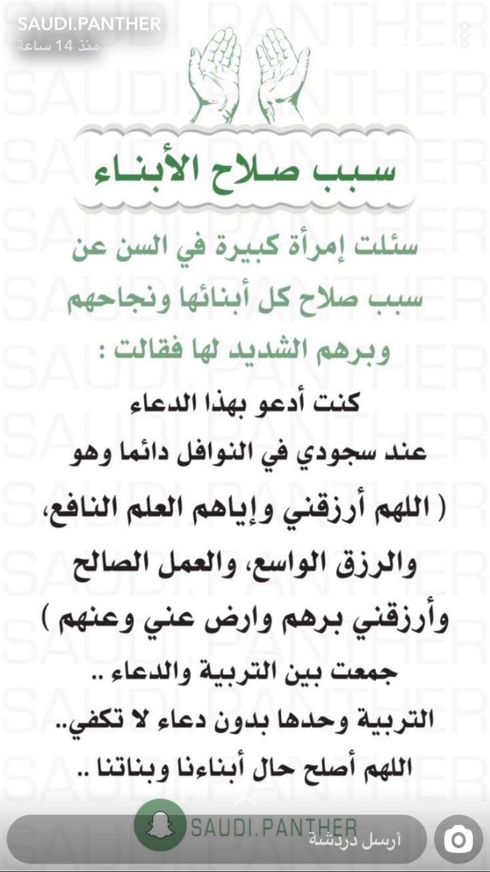 Pin By Maha Agwa On أدعية واذكار Islamic Love Quotes Islam Facts Quran Quotes Love