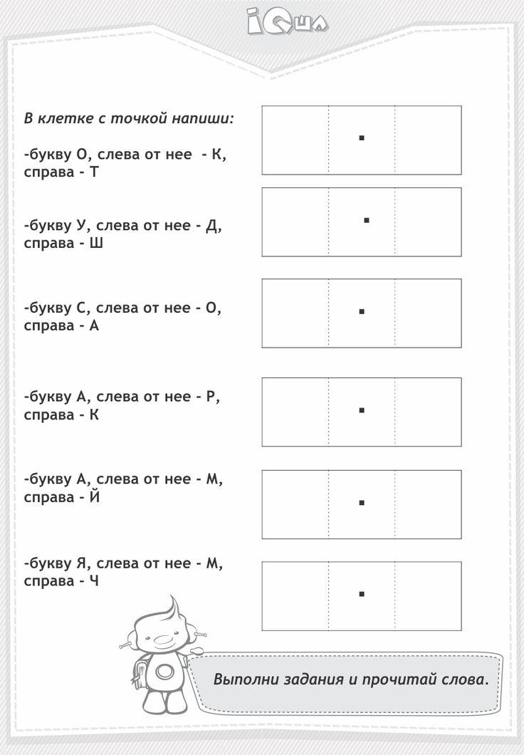 Ребенок не умеет читать: что делать? Вы решили самостоятельно обучить малыша чтению? Соблюдайте поэтапность обучения, чтобы не требовать от ребенка слишком многого и не спровоцировать отказ от чтения. http://ilove.iqsha.ru/sections/razvitie-rechi-u-detej/the-child-is-unable-to-read-what-to-do/