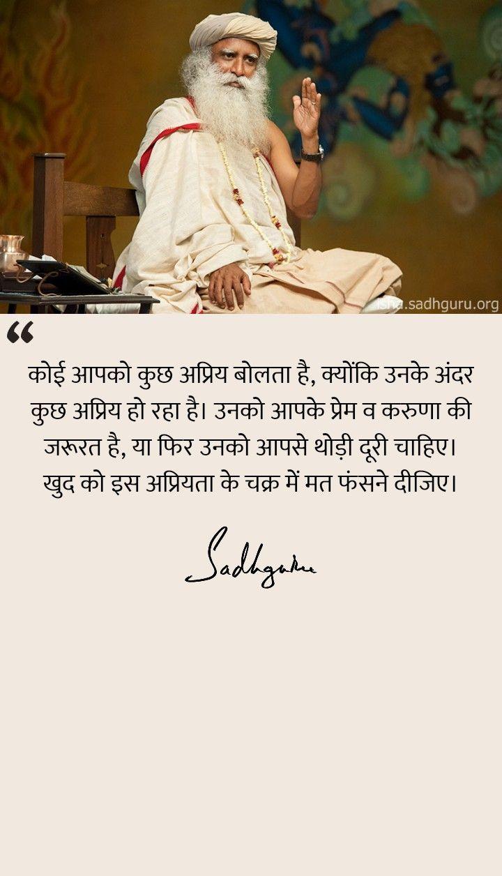 sadhguru hindi quotes  Innocence quotes, Mystic quotes, Guru quotes