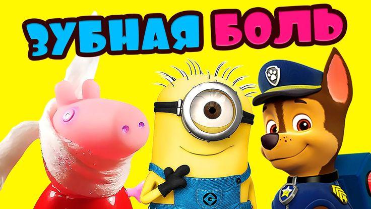 Мультфильм Свинка Пеппа зубная боль И Щенячий Патруль  игрушки #Peppa p...