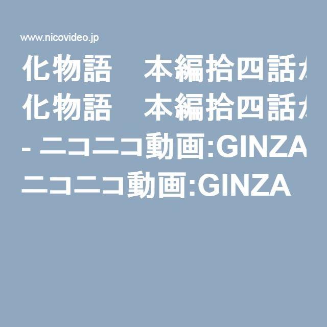 化物語 本編拾四話からブラック羽川の名言で五分間耐久 - ニコニコ動画:GINZA