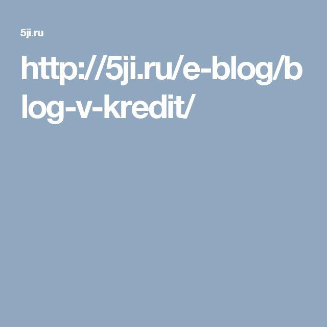 http://5ji.ru/e-blog/blog-v-kredit/