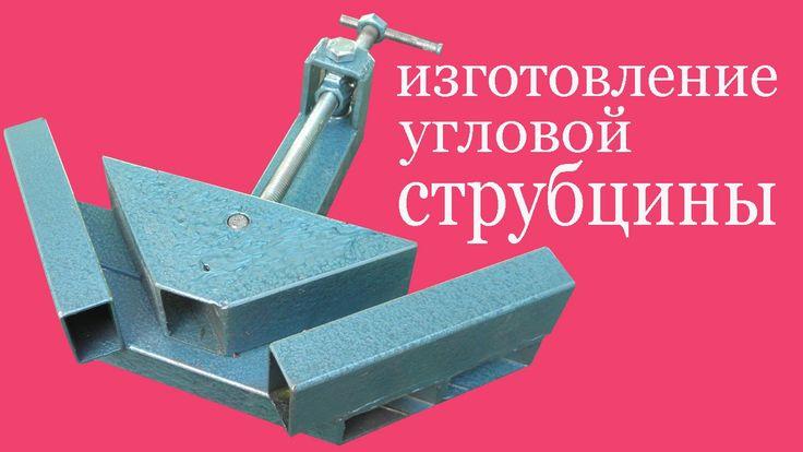 Изготовление угловой струбцины. The production of angle cramp.