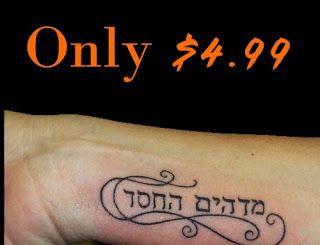 Hebrew-Tattoo