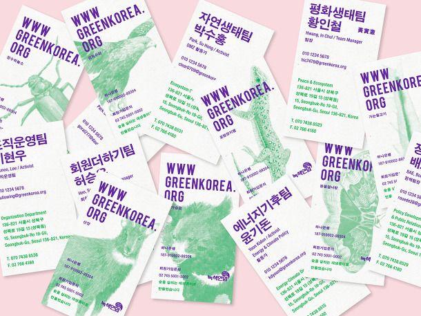 일상의 실천: Everyday Practice :: 녹색연합 명함 & 봉투