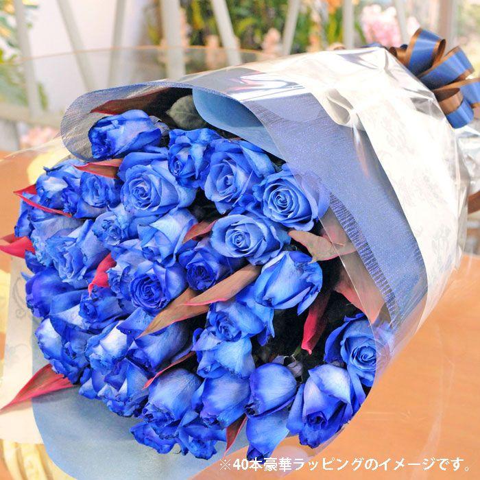 青いバラ(薔薇、ばら)の花束