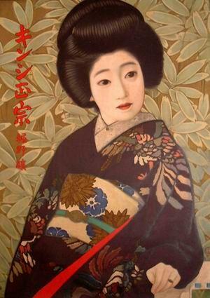 昭和 美人画 - Google 検索