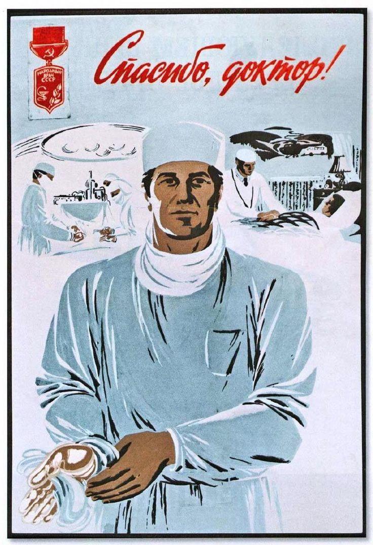 С днем медицинского работника картинки советские, болею смешные