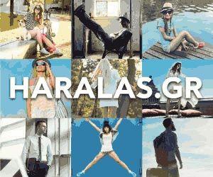 HARALAS: Το haralas αναμένεται να προκαλέσει αίσθηση με προϊόντα που αποτελούν τις πιο fashion forward προτάσεις της αγοράς.  Η ιστορική εταιρία υποδημάτων haralas έχει πλέον ανανεωθεί, προκειμένου να ανταποκρίνεται πλήρως σε αυτούς που παρακολουθούν τις τάσεις της μόδας και αποζητούν επώνυμα brands στη σωστή τιμή.