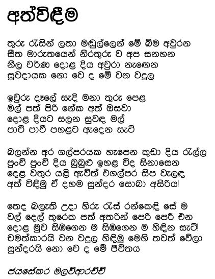 the best sinhala font ideas n alphabet  sinhala fonts south asian language resource center
