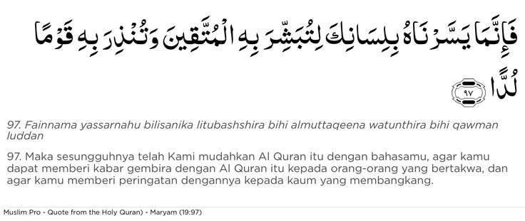 Quote from the Holy Quran, Maryam (19:97) #muslimpro http://www.muslimpro.com