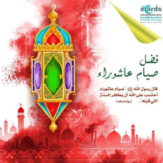 فضل صيام عاشوراء والاعمال المستحبة فيه فضل صيام عاشوراء وتاسوعاء بالعربي نتعلم E Cards Ramadan Christmas Ornaments