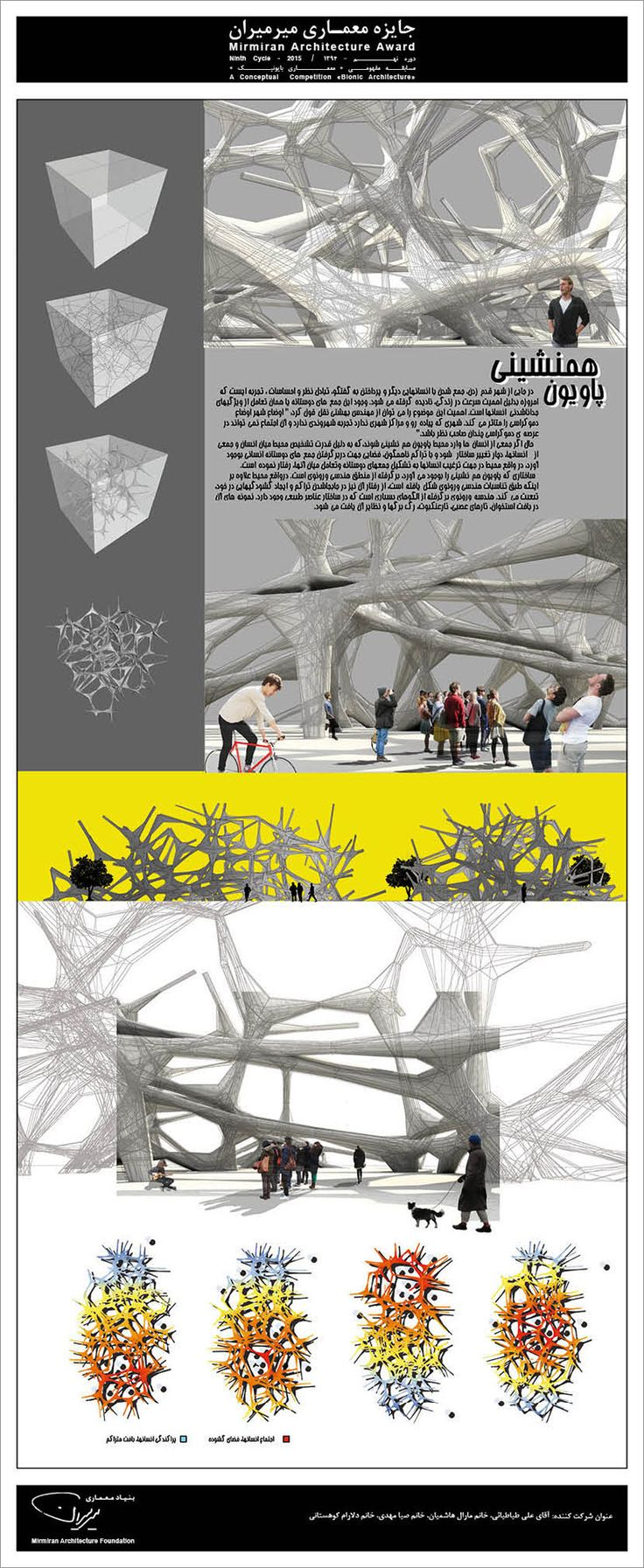 Winners of Mirmiran Architecture Award (Bionic Architecture)