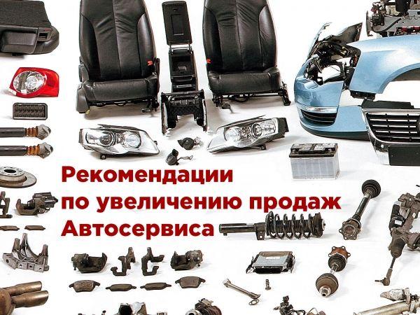 Рекомендации по увеличению продаж Автосервиса