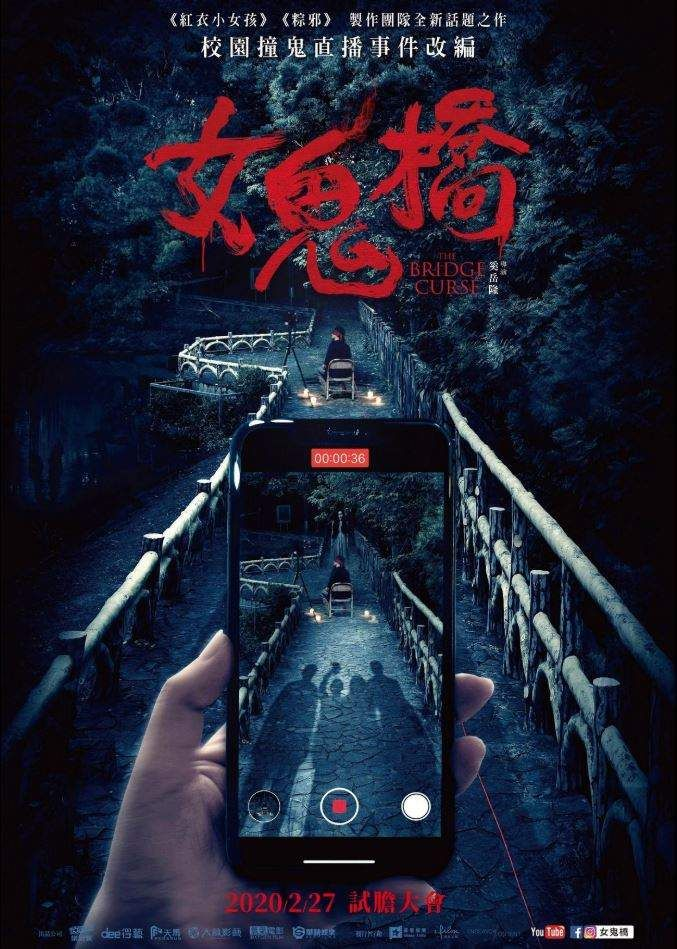 The Bridge Curse 2020 Horror Thriller Asian Horror Movies Japanese Horror Movies Horror Movies