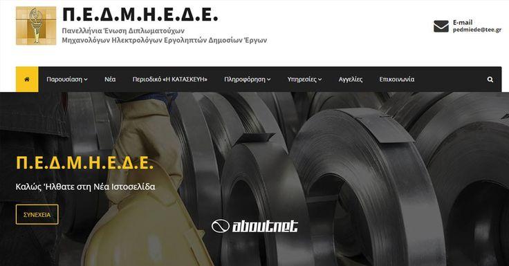 Η #aboutnet δημιούργησε το νέο δυναμικό και φιλικό στα κινητά (#responsive) #website για την Πανελλήνια Ένωση Μηχανολόγων Ηλεκτρολόγων Εργοληπτών Δημοσίων Έργων (ΠΕΔΜΗΕΔΕ).Μπορείτε να επισκεφθείτε την ιστοσελίδα στο www.pedmiede.gr