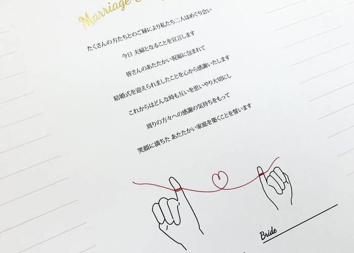 手作りしたい!挙式で使う結婚証明書デザインまとめ