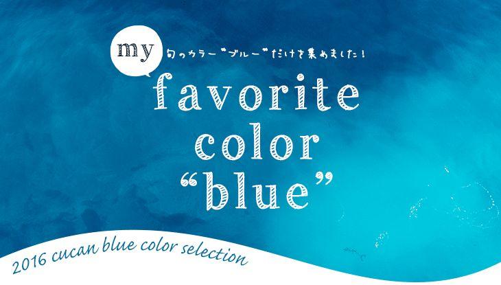my favorite color blue 青色・ブルーのインテリア特集 夏らしいおしゃれなカーテン、ラグ、マット通販特集