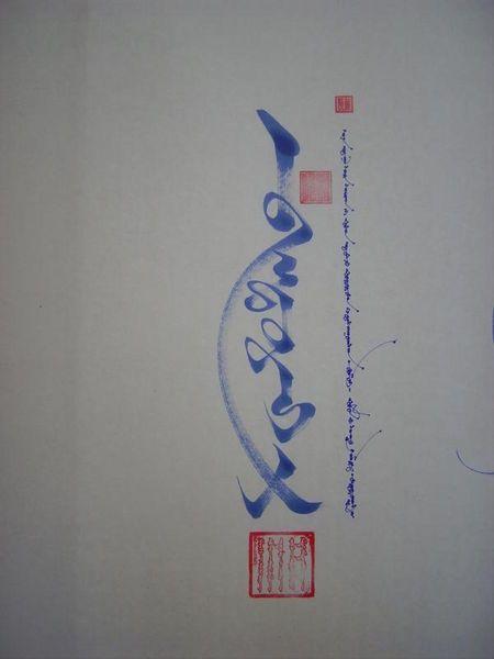 mongolian Calligraphy by Sukhbaatar Lkhagvadorj.