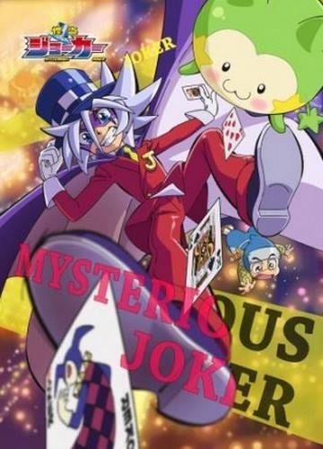 Kaitou Joker S3 VOSTFR Animes-Mangas-DDL    https://animes-mangas-ddl.net/kaitou-joker-s3-vostfr/