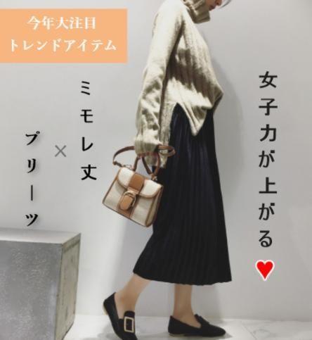 メルカリ商品: 秋冬 レトロ感 プリーツ スカート ミモレ丈 フレア Aライン #メルカリ