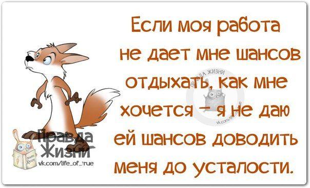 Позитивные фразочки в картинках №270614 » RadioNetPlus.ru развлекательный портал