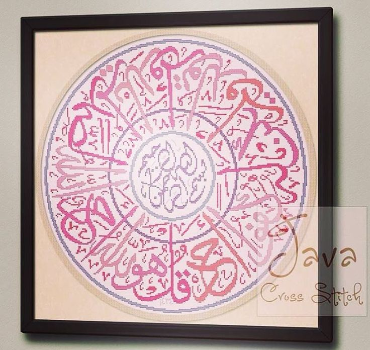 #calligraphy #surah #aliklhas (QS 112) will go to production very soon #crosstitchersofinstagram #crossstitchland #verse #pink #IslamicCrossStitch #KristikIslami #xstitch #CrossStitch #pointdecroix #kanaviçe #çarpıişi #вышивкакрестиком #вышивка #рукоделий #crossStitchAddict #sulam #kristik #kruissteek #kreuzstich #etamin #needleworks #ครอสติช #ススティッチ #javacrossstitch #kristikindonesia