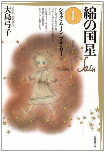 綿の国星: 大島 弓子  ★文字のバランスすごい 情報をデザインとして扱う