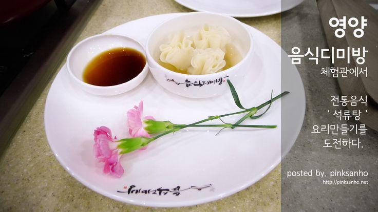 경상북도 음식체험 음식디미방의 한식요리레시피 따라 석류탕 요리만들기!