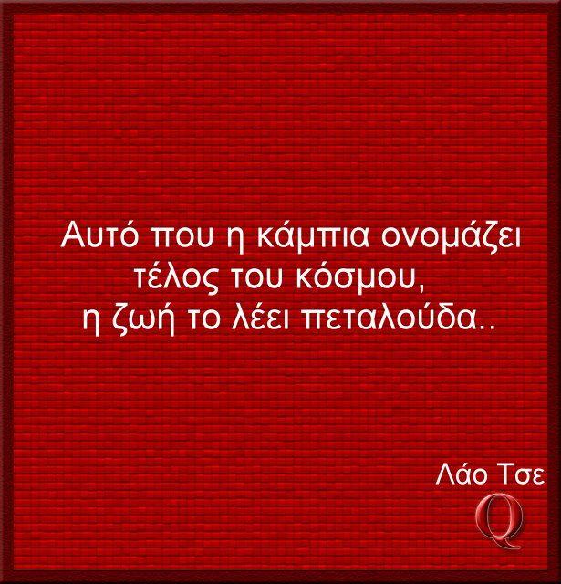 Λάο Τσε - QuoterLand (beta)