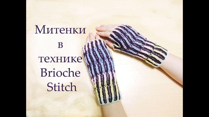 Митенки спицами в технике Бриошь Часть 1 // Brioche Stitch