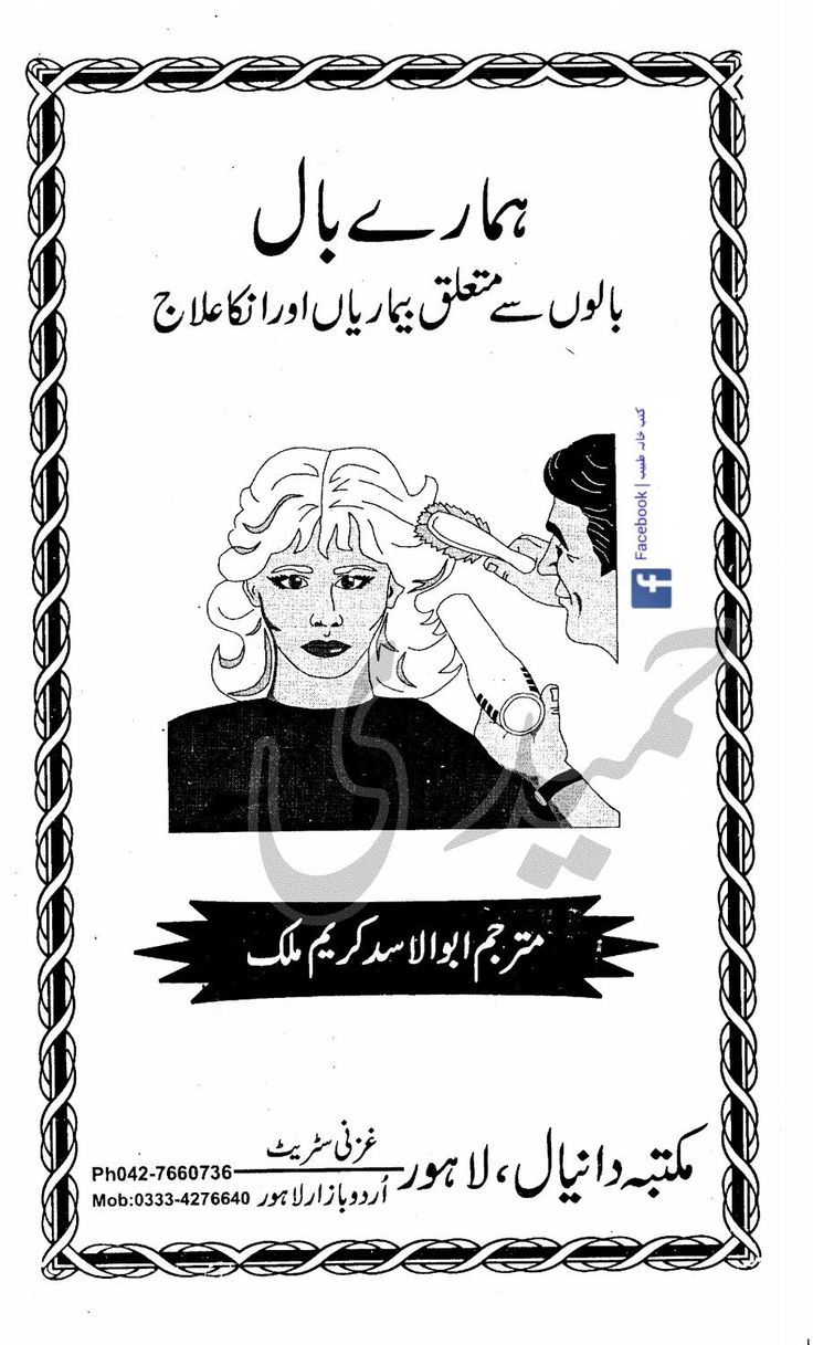 I am sharing with you book which name is Hamarey Baal. It