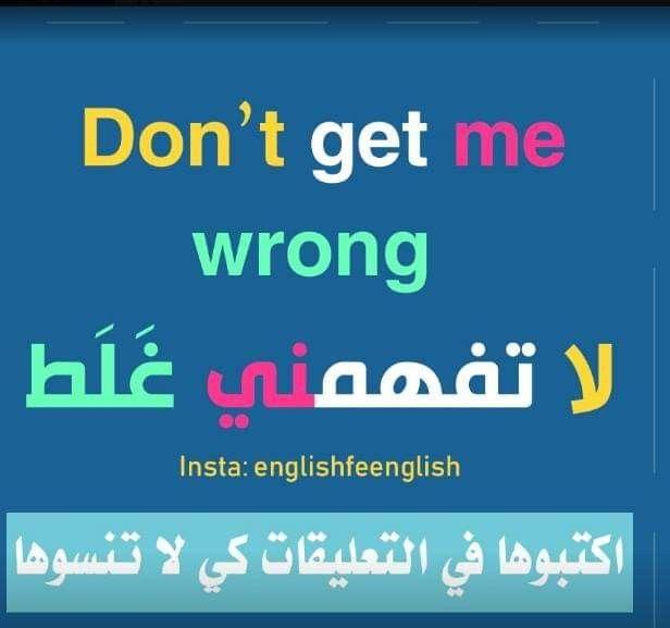 Pin By Aya Shweiki On منوعات Facebook English Language Learning English Language Teaching English Words