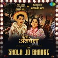"""Shola Jo Bhadke Is The Song From Single Track Category.This Song Is Performed By """"Vinay Mandke-Anwesshaa""""."""