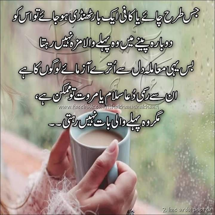 Pin by SANA on UrduStuff☆ | Poetry quotes, Urdu quotes