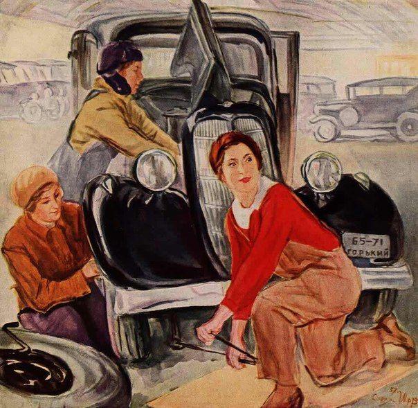 """С. Шор. """"Мы учимся управлять автомобилем"""". 1937."""