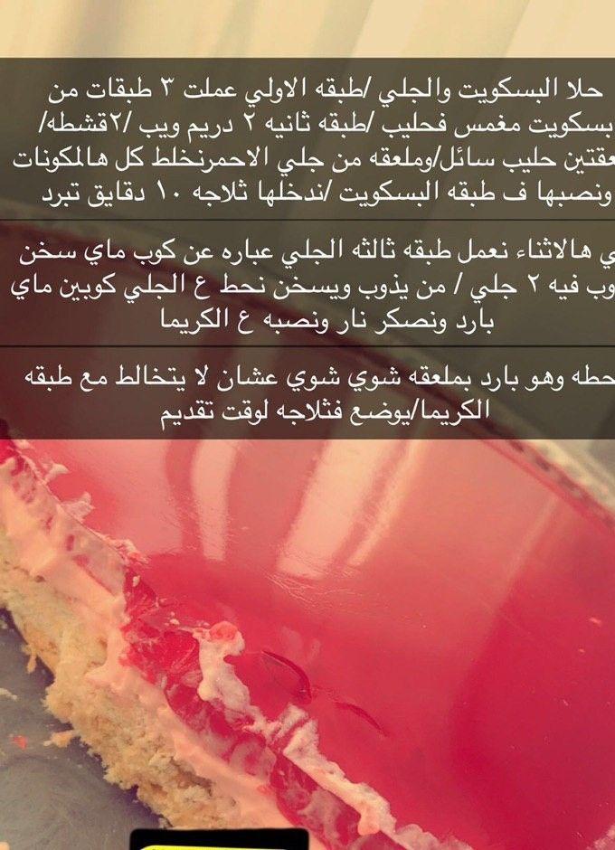 حلى الجلي In 2021 Yummy Food Dessert Food Snapchat Cooking Recipes