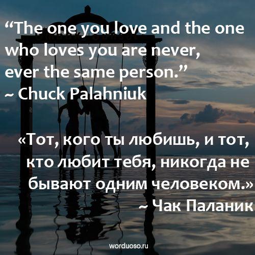 Palanhiuk on love