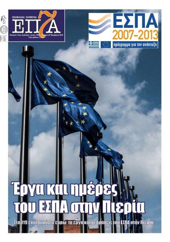 Επτά 23/11/2015!  http://www.eptanews.gr/index.php/reportaz/11772-erga-kai-imeres-tou-espa-stin-pieria