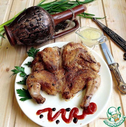 """Цыпленок """"Табака"""" - кулинарный рецепт"""