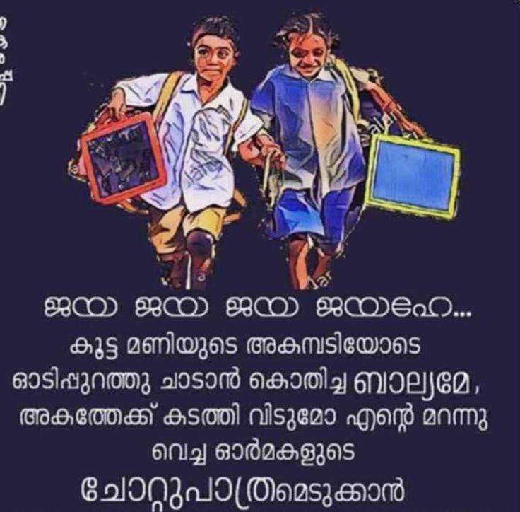 Pin by Reshma Pushkaran on MaZhA | Malayalam quotes ...