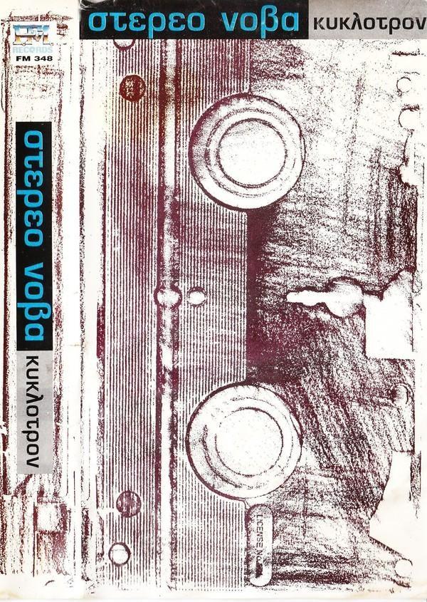 Στερεο Νοβα - Κυκλοτρον (VHS)