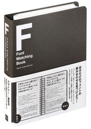 文字に関わるすべての人、必携!自分だけのベストなフォントの組み合わせを見つけよう!書籍『フォント マッチングブック』発売|株式会社パイ インターナショナルのプレスリリース